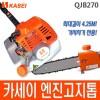 카세이/엔진고지톱/QJB270/가지치기용/최대길이4.25M/고지톱