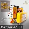 동양특수/스팀해빙기/DY-1588/온도조절식/압력조절식/10리터/보험가입