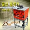 삼우기연/철근절곡기/SW-25S/철근밴딩기/최대절곡 25mm