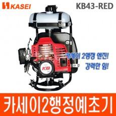 카세이/예초기/2행정/KB43/레드/강력/벌초/잔디깍기/제초/KB-43