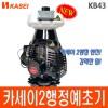 카세이/예초기/2싸이클/KB43/블랙/신형/강력/벌초/잔디깍기/제초/KB-43