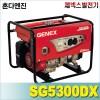 제넥스발전기/SG5300DX/고급형/SG 5300DX/혼다엔진GX270/4행정