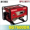 제넥스발전기/SG7600DX/고급형/SG 7600DX/혼다엔진GX390/4행정