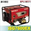 제넥스발전기/iSG7600EX/지능형/iSG 7600EX/혼다엔진GX390/전자식가버너시스템