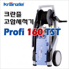 크란즐/고압세척기/냉수/단상/160바 PROFI160TST/자동정지기능/독일