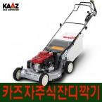 카즈/자주식 잔디깍기/LM5360HX/21인치/혼다엔진 GXV160/제초기