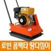 [한라기계]콤팩타 HLC-80R/로빈EX-17엔진/땅다짐기//6마력