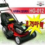 비자주식 잔디깍기/HG-012/강력한 힘 8.75마력/미국B&S엔진/풀통65L