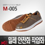 밀레 안전화/작업화/M-005/4인치/경량/가죽제안전화/MILLET
