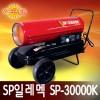 SP일레멕 자동열풍기/SP-30000K/SP30000K/난방면적290/등유열풍기/난방기