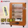 [신지남전자] 전기온풍기/DWJ-3000S/DWJ-5000S/리모콘/이동바퀴